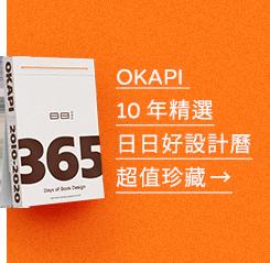OKAPI|日日好設計曆