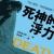 【週三|日本小說教我的事】米果:死神千葉與金城武的幾種必然