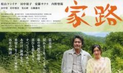 【週三|日本小說教我的事】米果:對核電的心安,薄得像一張紙──電影《家路》觀後心情