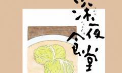 【我心中的深夜食堂】04|馮宇:「深夜食堂」絞盡腦汁定食