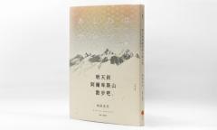 【書設計】帶一本書到處走走──角田光代《明天到阿爾卑斯山散步吧》