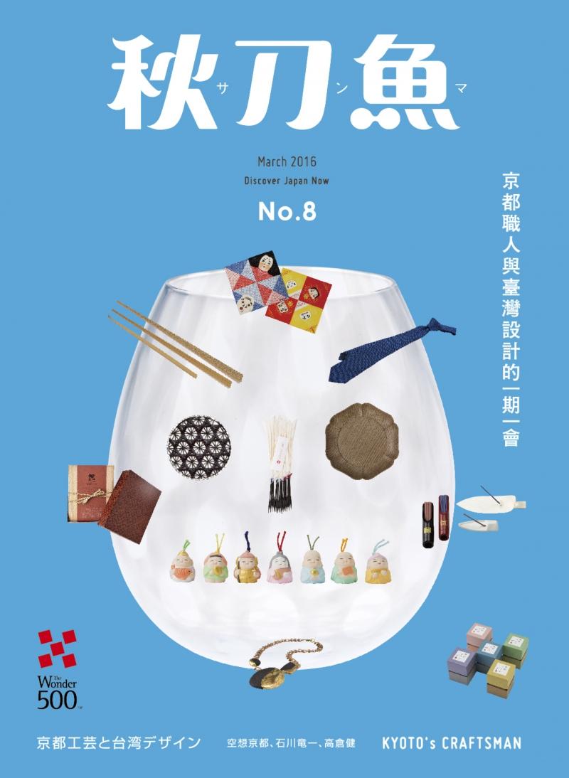 秋刀魚 1月號/2016第7期