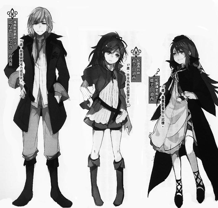 《翡翠的香料師》主要角色:富家公子席恩、妹妹莉芙,姐姐娜芙(圖/《翡翠的香料師》內頁)