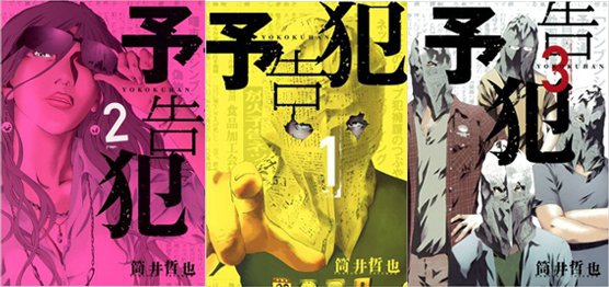 漫畫《預告犯》共三集,尚未有台版