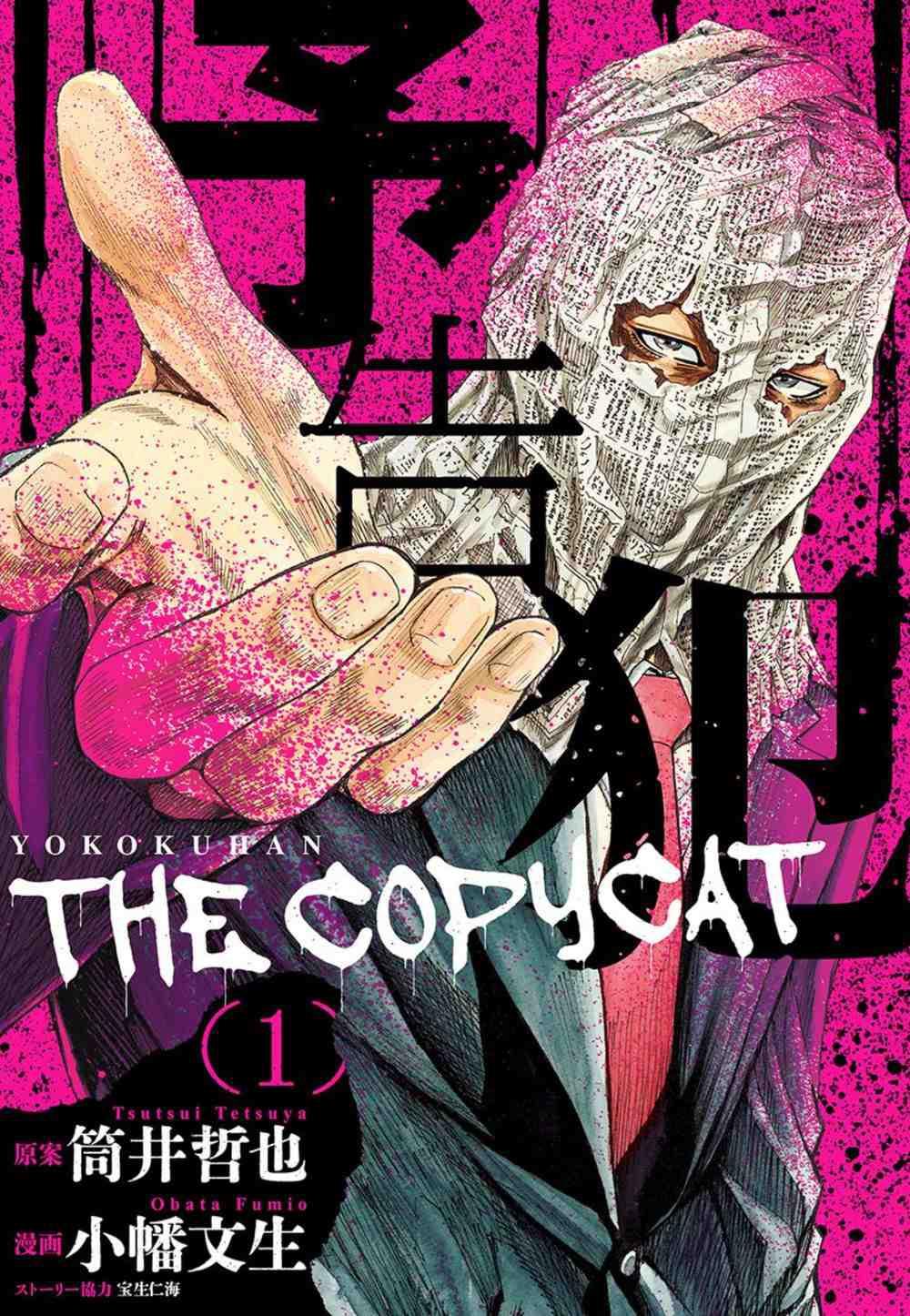 《預告犯 -THE COPYCAT-》
