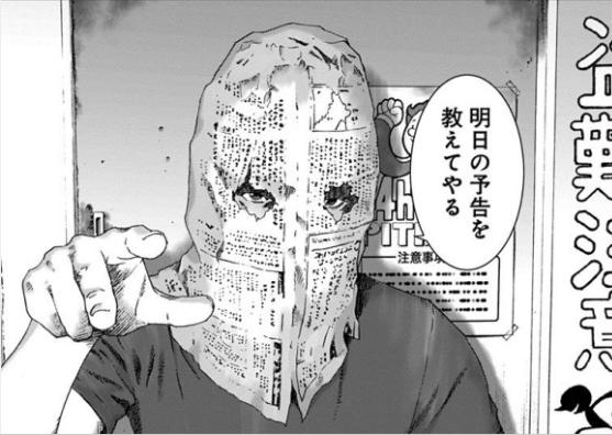 《預告犯》的報紙男人氣為何高漲,其實並不難理解(圖/集英社)