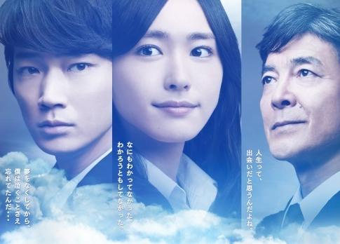 《飛翔公關室》於2013年改編成日劇,圖由左至右為日劇版的空井大祐、稻葉理香與鷺坂