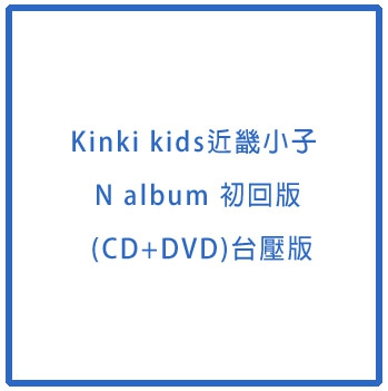 近畿小子 / N album 初回版 (CD+DVD)