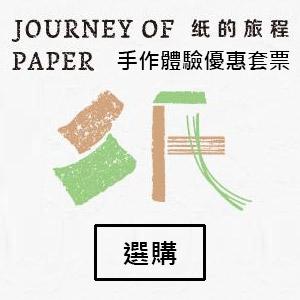 紙的旅程系列展-讓在地的紙走進生活
