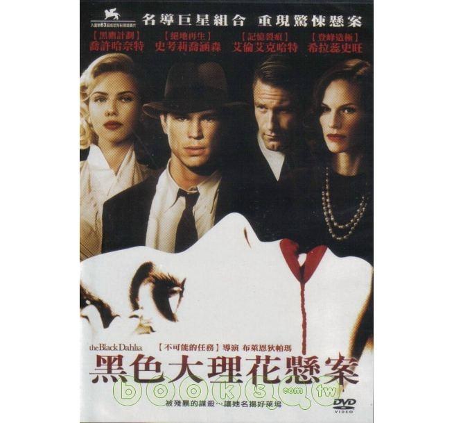 黑色大理花懸案 DVD(THE BLACK DAHLIA)
