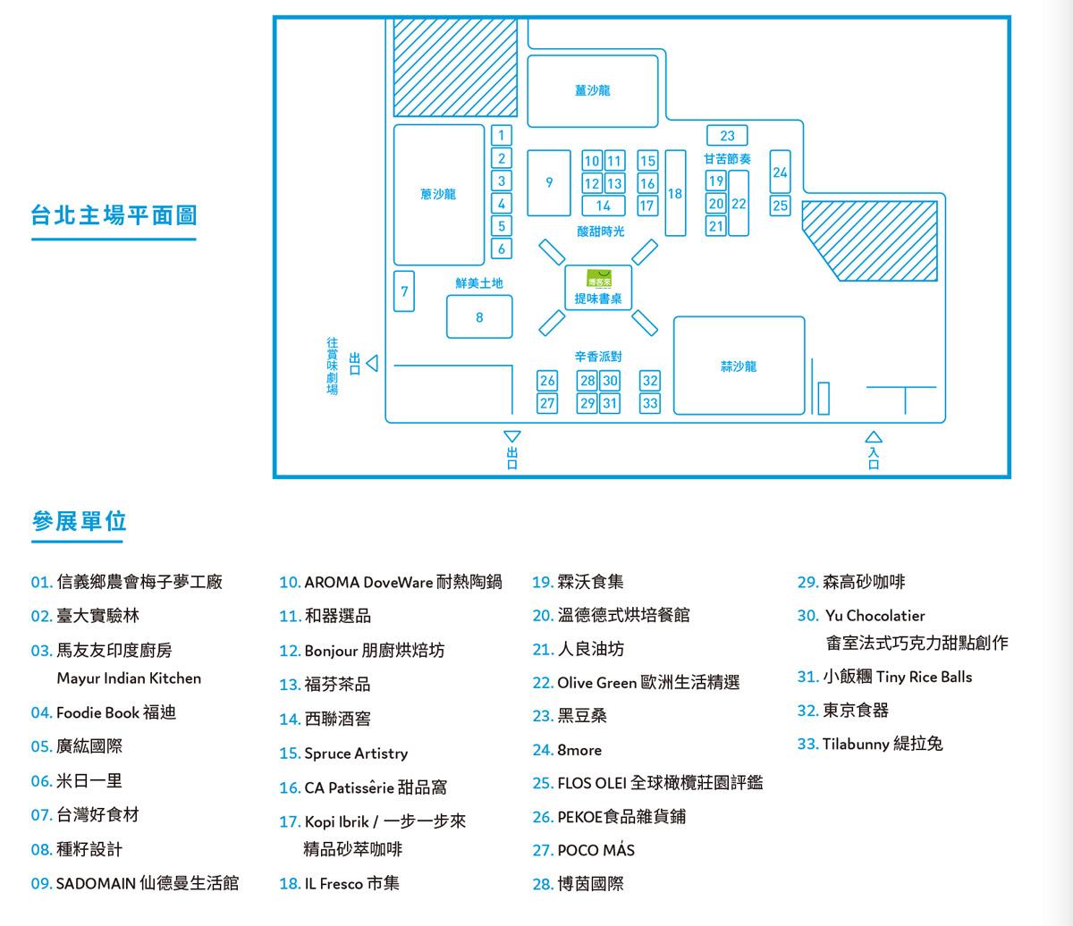 展場攤位平面圖(圖/華文朗讀節提供),詳見現場大會手冊。