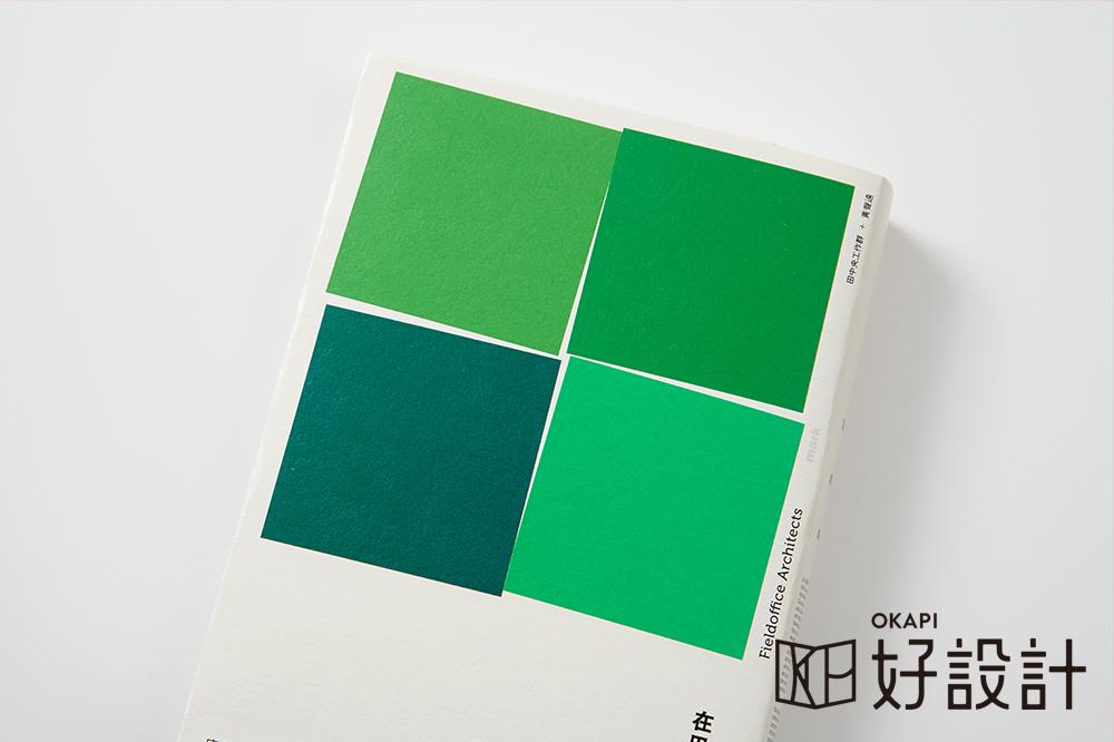使用四個色塊簡單構成「田」的抽象形