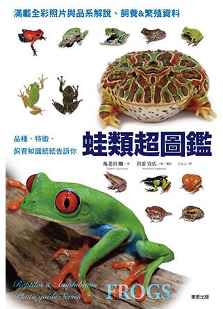 蛙類超圖鑑:品種、特徵、飼育知識統統告訴你