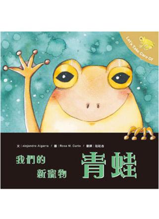 我們的新寵物 青蛙