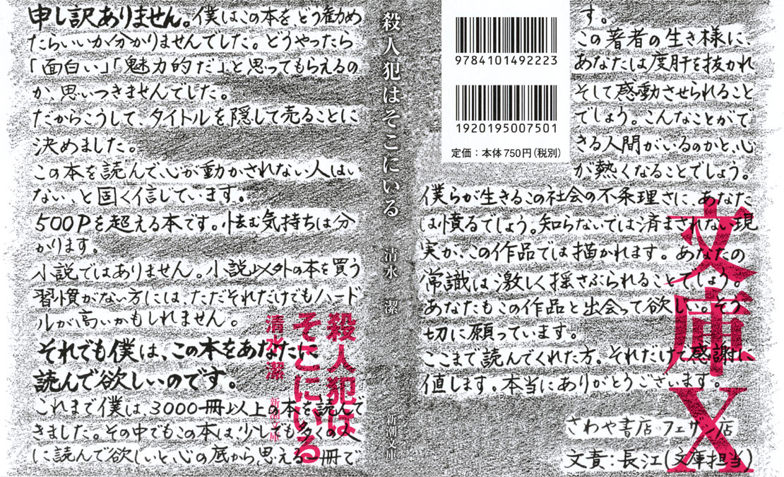 書店員自製手寫推薦文書衣,成功引發讀者好奇(圖/さわや書店店員手寫輸一,來自shinchosha.co.jp)