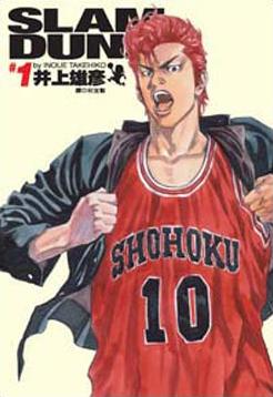 灌籃高手完全版(01)