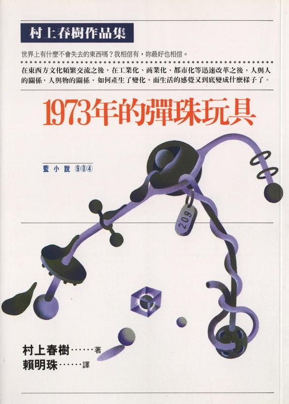 1973年的彈珠玩具