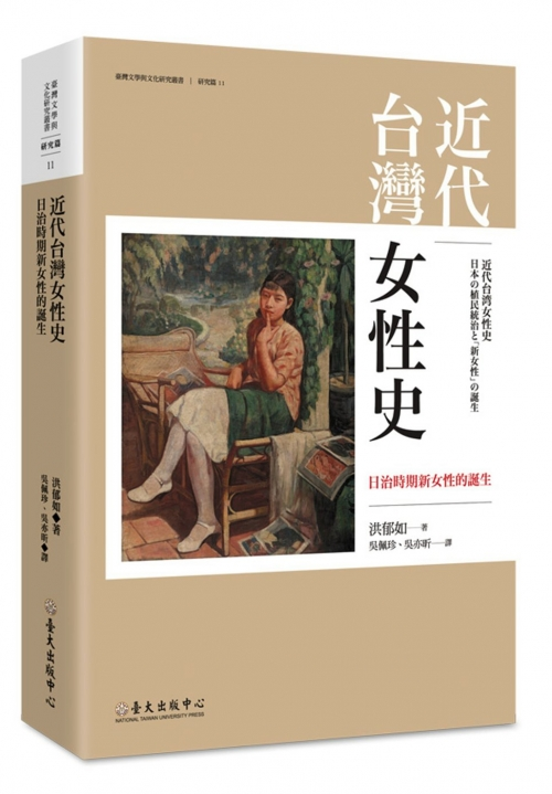 近代台灣女性史:日治時期新女性的誕生