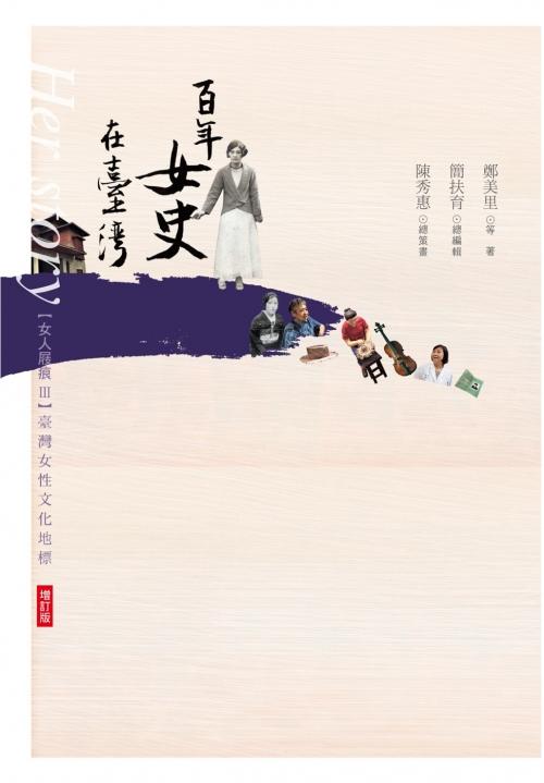 女人屐痕3:百年女史在臺灣:臺灣女性文化地標【增訂版】