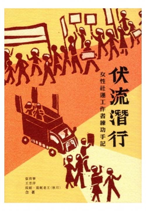 伏流潛行:女性社運工作者練功手記