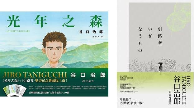 谷口治郎遺作限量典藏雙書:《光年之森》+《引路者》(加贈「大師手稿畫卡」)
