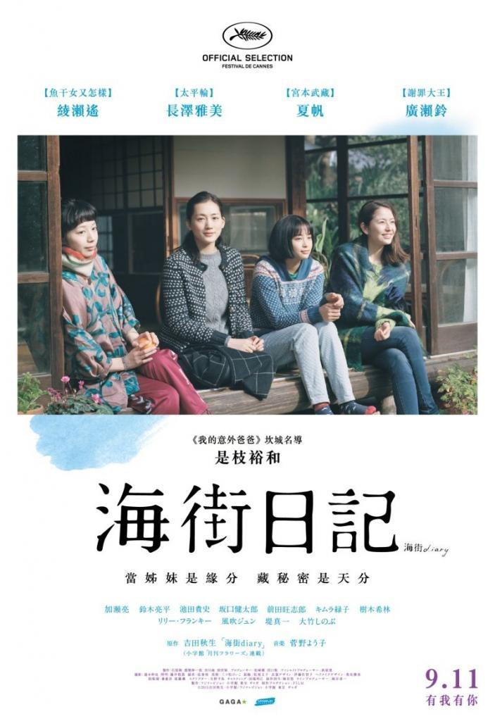 海街日記 DVD(Our Little Sister)