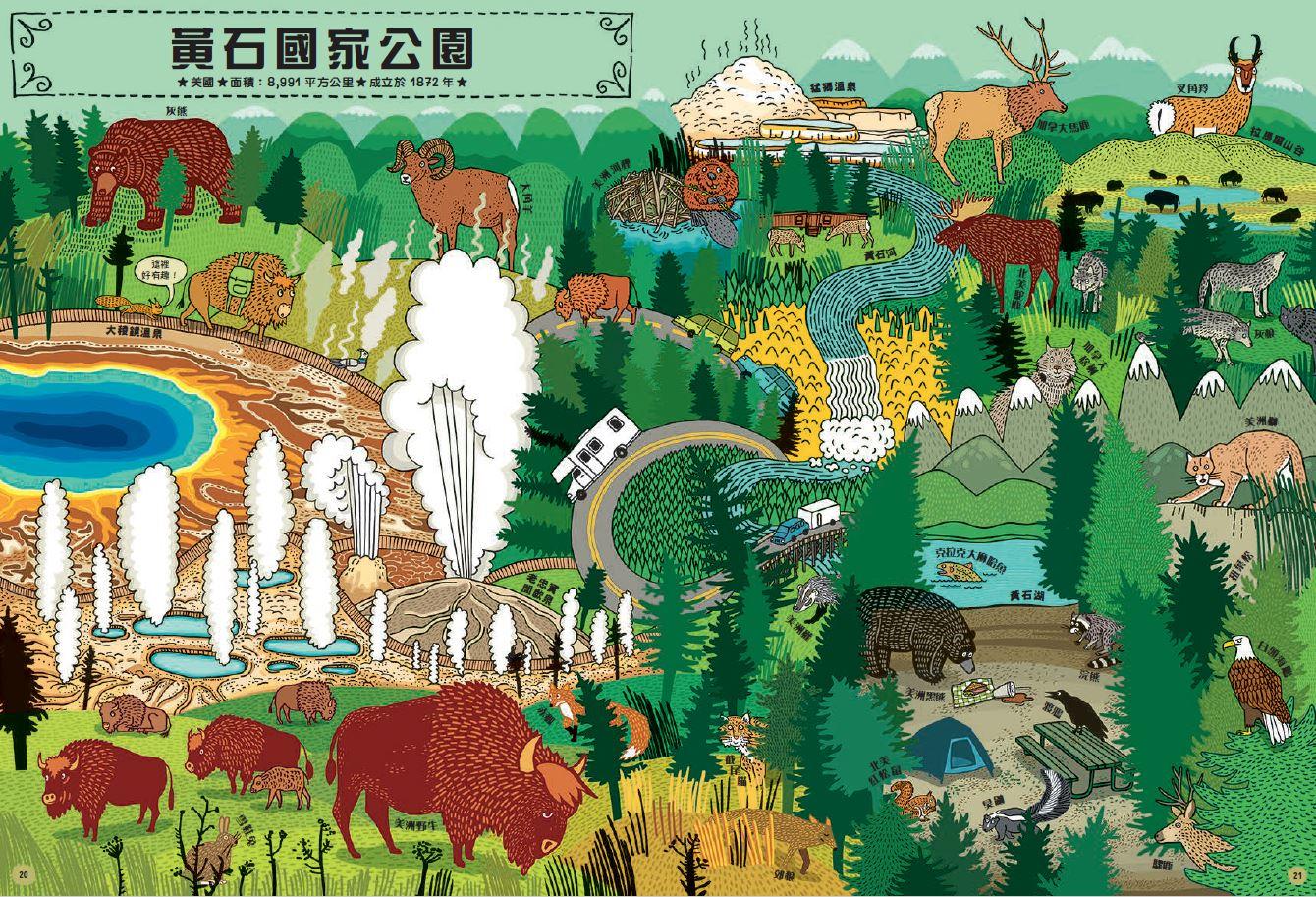 繪本《會生氣的山》由陳又凌2015的插畫得獎作品加以改編而成(圖/小天下提供)