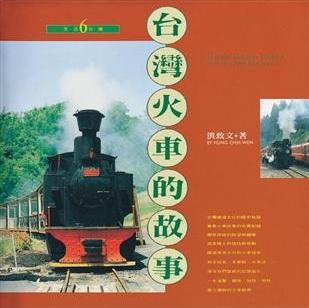 台灣火車的故事