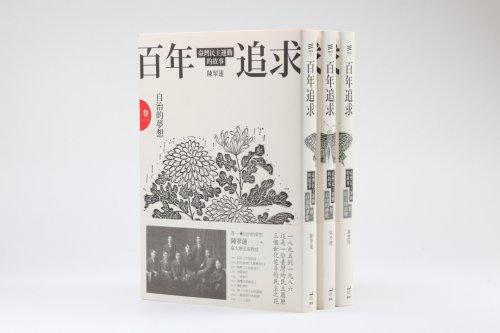 書設計】《百年追求》:藝術與品味有關,品味的背後就是意識形態-書籍 ...