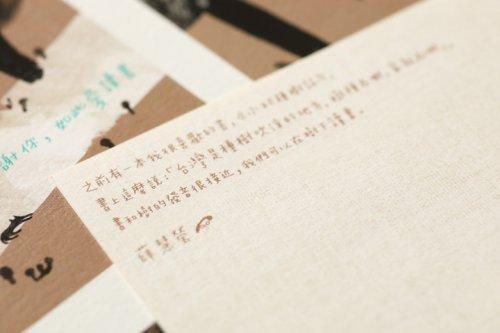 薛慧瑩訪談明信片細節01