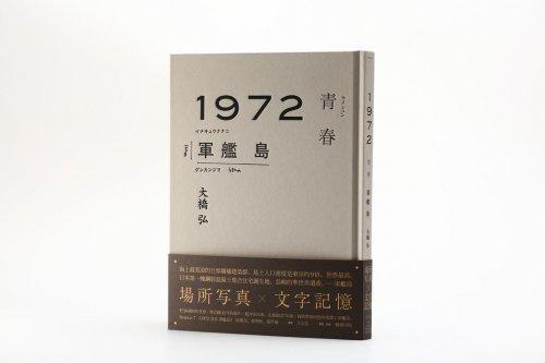 1972青春軍艦島-1