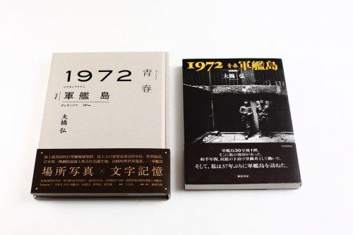 1972青春軍艦島-3