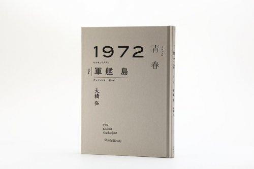 1972青春軍艦島-4