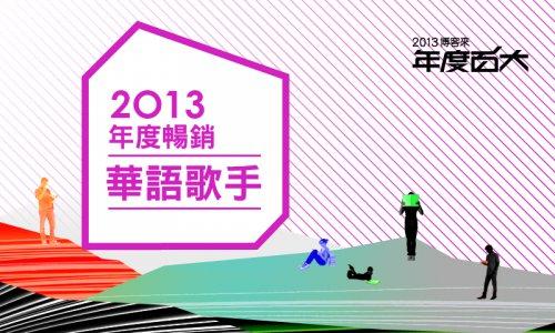 2013年度暢銷歌手banner