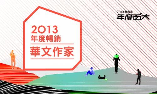 2013年度華文暢銷作家bn