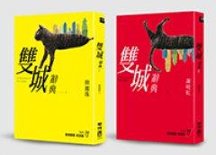 雙城辭典(香港書獎紀念版)