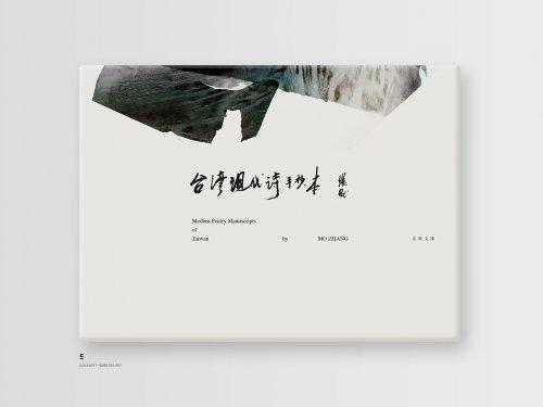 好設計_台灣現代詩手抄本02