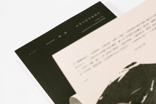 好設計_台灣現代詩手抄本04