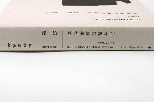 好設計_台灣現代詩手抄本05