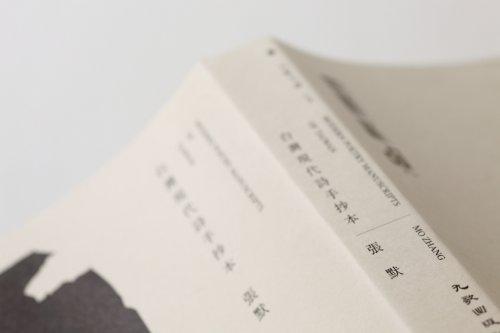 好設計_台灣現代詩手抄本08