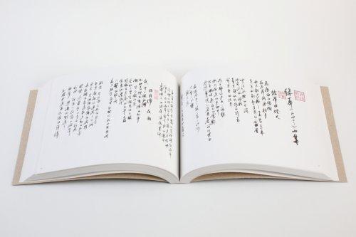 好設計_台灣現代詩手抄本09