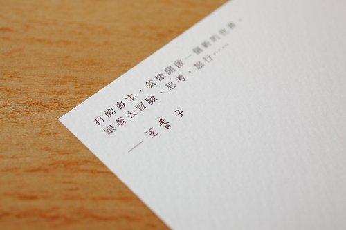 1月讀書日明信片_王春子02