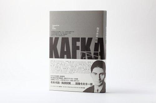 與卡夫卡對話好設計01