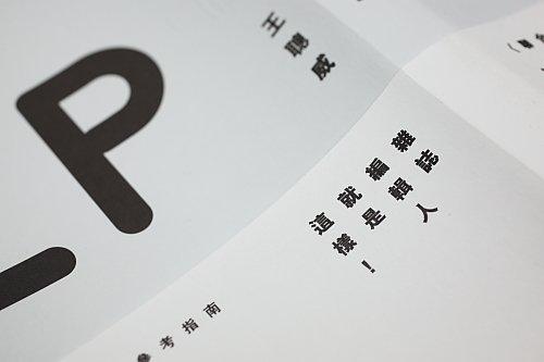 編輯樣好設計012