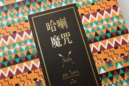 好設計_南方家園非洲小說002
