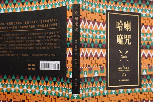 好設計_南方家園非洲小說003