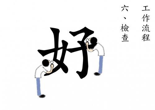 張嘉行-7