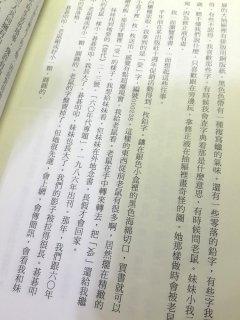 我的活字回憶04-2