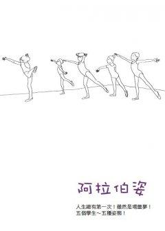 芭蕾群陰-3