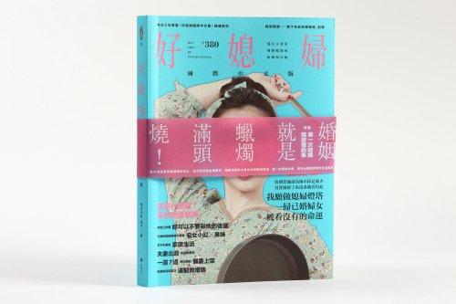 好媳婦國際中文版-1